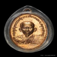เหรียญหลวงพ่อสุด วัดกาหลง 2506