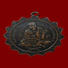 เหรียญรุ่นแรกหูเดียวหลวงพ่อแช่ม วัดตาก้อง ปี2484