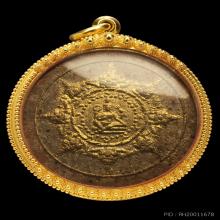 พระผงสุริยันจันทรา(องค์พ่อจตุคามรามเทพ) ปี 30 เนื้อไม้ปัดทอง