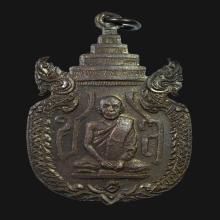 เหรียญกรมหลวงชินวรสิริวัฒน์ ปี2481