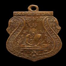 เหรียญรุ่นแรกหลวงพ่อกลั้น วัดพระญาติ ปี2469