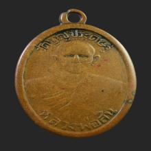 เหรียญหลวงพ่อสิน วัดบุญประดิษฐ์ ปี2497