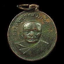 HS.G เหรียญแจกแม่ครัว หลวงพ่อแดง วัดเขาบันไดอิฐ บล็อคตาไก่