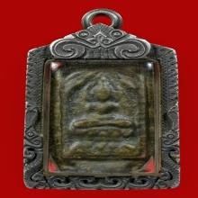 เหรียญหลวงปู่ศุข พิมพ์ตัดชิด