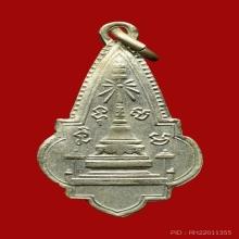 เหรียญพระธาตุหริภูญชัย รุ่นแรก เนื้อเงิน