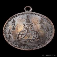 เหรียญนั่งหัวเสือ(หลังนูน)หลวงพ่อ คง วัดวังสรรพรส จันทบุรี