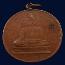 เหรียญหลวงพ่อมงคลบพิตร รุ่นแรก เนื้อทองแดง ปี 2460
