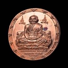 เหรียญมหาลาภ หลวงพ่อจรัญ วัดอัมพวัน ทองแดง No.111