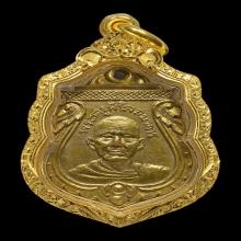 เหรียญหลวงพ่อโด่ วัดนามะตูม รุ่นแรก ปี 2496