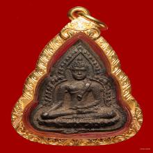 เหรียญหล่อ ชินราชเข่าลอย หลวงพ่อเงิน วัดดอนยายหอม
