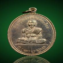 เหรียญรุ่นแรก หลวงปู่แสง วัดชีป่าสิตาราม จ.ลพบุรี ปี11