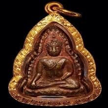 เหรียญหล่อ ชินราชเข่าจม หลวงพ่อเงิน วัดดอนยายหอม