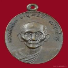 เหรียญรุ่นแรก หลวงพ่อเล็ก วัดบ้านหนอง (ไม่มีจาร)