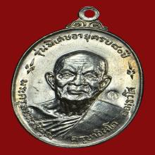 เหรียญครูบาอินโต วัดบุญยืน หน้าใหญ่ ปี18 เนื้อเงิน ซองเดิม