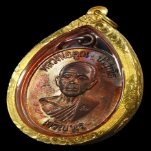เหรียญหลวงพ่อคูณเจริญพรล่างบล็อคทองคำ
