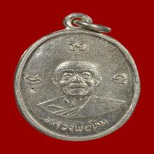 เหรียญผูกพัทธสีมาหลวงปู่ทิม วัดละหารไร่