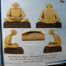 รูปหล่อบูชาเซียนแปะโรงสี รุ่นสอง (องค์ดารา)