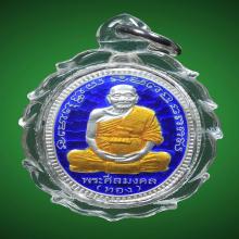 เหรียญหลวงพ่อทอง วัดสำเภาเชย ปี52 รุ่นทองฉลองเจดีย์
