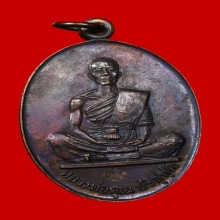 """เหรียญรุ่น """"สร้างบารมี"""" ปี ๒๕๑๙ หลวงพ่อคูณ"""