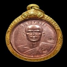 เหรียญรุ่นแรก พระอาจารย์ตี๋เล็ก สำนักสงฆ์เขาสุนะโม