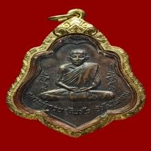 หลวงพ่อกวย วัดโฆสิตาราม จ.ชัยนาท เหรียญหลังยันต์ ปี2521