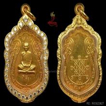 เหรียญเสมาปี2517 เนื้อทองคำ เลข87 หลวงปู่โต๊ะ