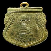 เหรียญ(รุ่นแรก)หลวงพ่อคล้ายวัดศิลามูลปี2460 สภาพสวยแชมป์