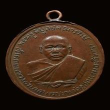 เหรียญหลวงพ่อดิ่ง วัดบางวัว รุ่นแรก ปี 2481 เนื้อทองแดงสวย