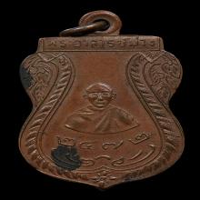เหรียญรุ่นแรกอาจารย์ม่วง วัดใหม่พระยาทำ ปี2472