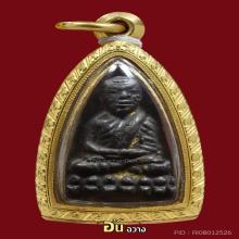 หลวงปู่ทวด วัดช้างให้ หลังเตารีดเล็ก อาปาเช่ ปี 2505