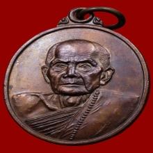 หลวงปู่หมุน เหรียญรุ่นแรก