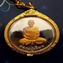 เหรียญจิ๊กโก๋ 3 แชะหลวงปู่เอี่ยม (2)