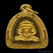 ปิดตายันต์ยุ่ง หลวงปู่สด วัดโพธิ์แตงใต้ เนื้อทองคำ องค์ที่ 2