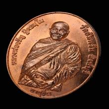 เหรียญอายุยืน หลวงพ่อจรัญ วัดอัมพวัน เนื้อทองแดง No.7