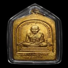 เหรียญห้าเหลี่ยม หลวงปู่ทวด เนื้อทองแดงกะไหล่ทอง สวย ปี08