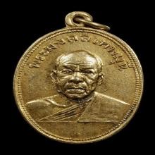 เหรียญถวายภัตตาหาร บล็อกกลาก ปี2505