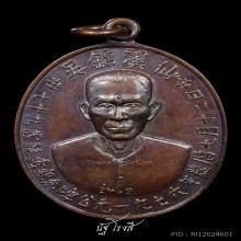 เหรียญรุ่นแรก แปะโรงสี อาจารย์โง้วกิมโคย