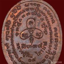 เหรียญเจริญพรสองไตรมาสหลวงปู่ทิม.เลขสวยผิวดีโค๊ตชัด