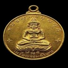เหรียญจอมสุรินทร์ปี2513เนื้อทองคำ