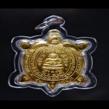เหรียญเต่าสุขใจ เนื้อทองคำ ลป. หลิว วัดไร่แตงทอง