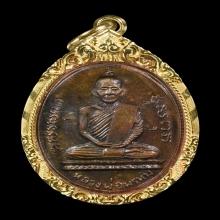 เหรียญหลวงพ่อพรหม อายุ 87 ปี ครั้งที่ 2 ปี 2515
