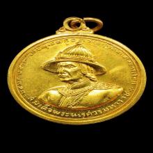 เหรียญสมเด็จพระนเรศวรมหาราชปี2513เนื้อทองคำ
