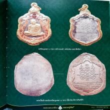 เหรียญเสมาเนื้อเงินหน้าทองคำ หลวงปู่ทิม วัดละหารไร่