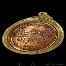 เหรียญมนต์พระกาฬ หลวงปู่หมุน วัดบ้านจาน ปี 2543