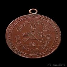 เหรียญหลวงปู่ศุข วัดปากคลองมะขามเฒ่า รุ่นแรก ปี2466
