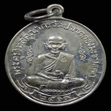 เหรียญหลวงปู่ศุข วัดปากคลองมะขามเฒ่า 2519