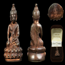 พระกริ่งดำรงราชานุภาพ 100ปี กระทรวงมหาดไทย