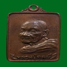 เหรียญเลื่อนสมณศักดิ์ หลวงปู่ดุลย์