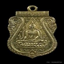 เหรียญพระพุทธชินราชเจ้าคุณโต วัดสมุหประดิษฐ์ ปี2475
