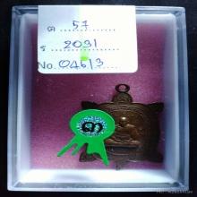 เหรียญหลวงปู่หลิว รุ่นแรก ปี2517 วัดไร่แตงทอง ออกวัดสนามแย้